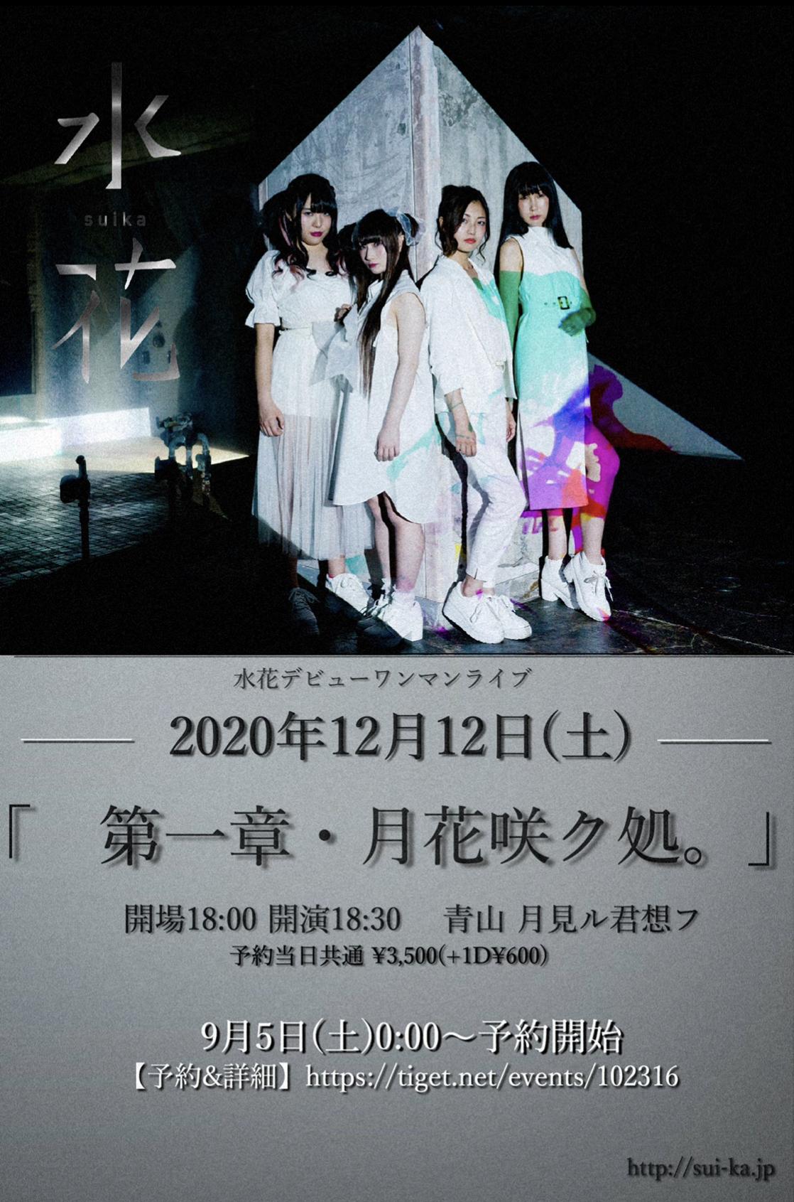 【12月12日デビューワンマンライブ『第一章・月花、咲ク処。』】