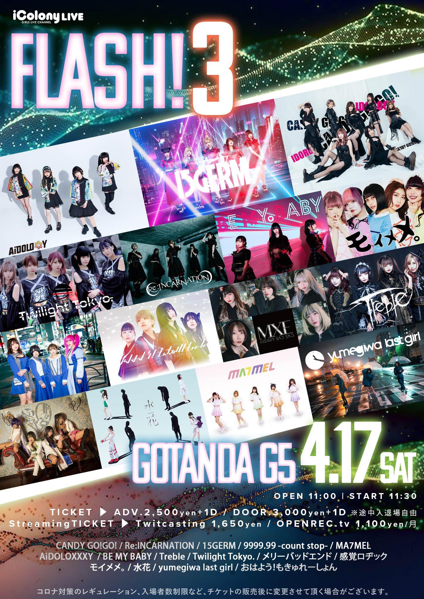 4月17日(土)五反田G5ライブ出演