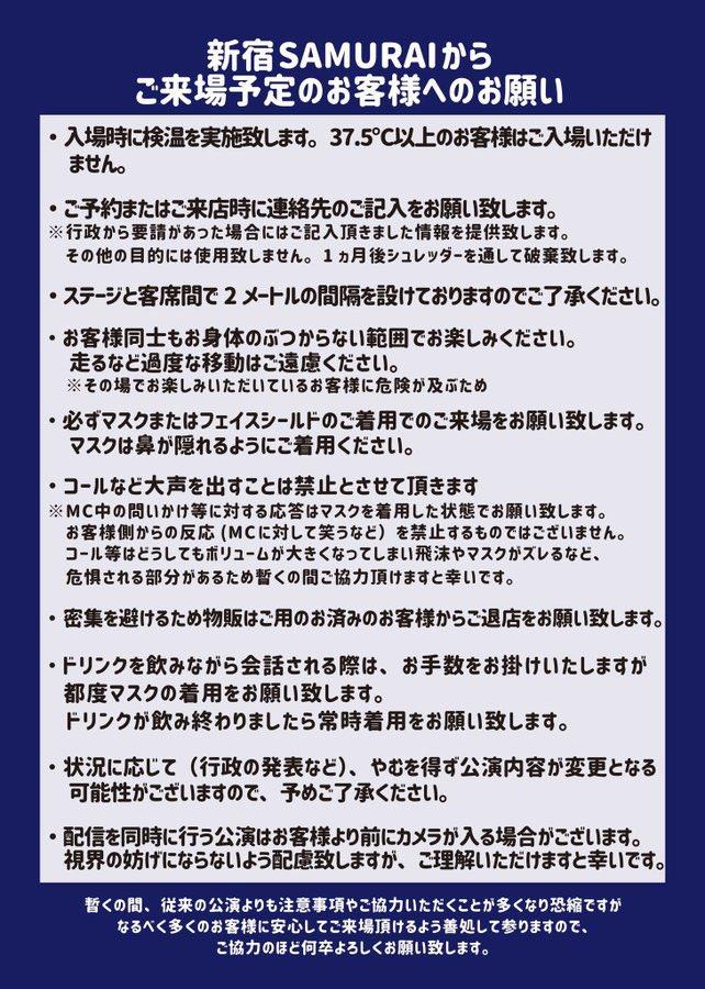 4月18日(日)新宿SAMURAIライブ出演
