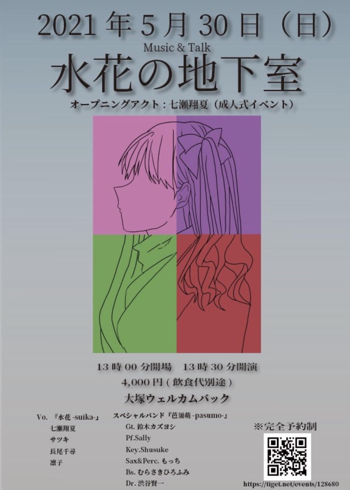 【5月30日(日)『水花の地下室開催決定』】